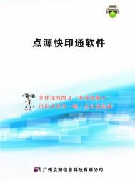 广州点源信息科技有限公司 点源快印通软件 点源扫描通软件 点源协同设计平台 (1)