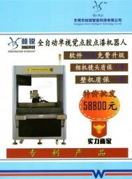 东莞市柏锐智能科技有限公司 视觉点胶机 视觉点漆机 视觉点钻机器人 CCD检测机 (1)