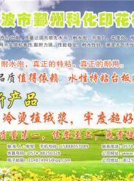 宁波市鄞州科化印花材料商行 印花胶浆 印花材料 印刷材料 印染助剂 (1)