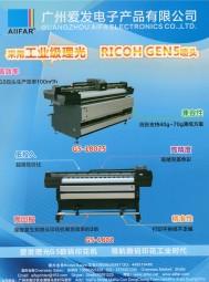 广州爱发电子产品有限公司       弱溶剂墨水     水性墨水     小墨囊     小车电机     吸墨电机 (1)