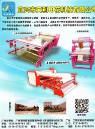 宜兴市天利印花科技有限公司  数码印花机 TL-1700多功能热转印机   TL-1900型下进式高速热转印机    TL-1700型上进式高速热转印机 (1)