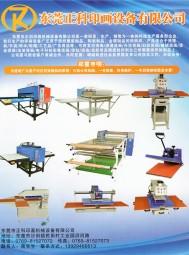 东莞市正科印画机械设备有限公司 大型平板升华机 普通平板印画机 四工位印花机 摇头烫画机 粘合机 (1)