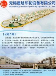 无锡晟旭印花设备有限公司 全自动印花机 平网印花机 加湿器 (1)