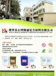博罗县石湾博盛复合材料有限公司 环氧树脂二次加工  厌氧胶 硅酮密封胶 聚氨脂胶粘剂 (1)