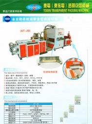 东莞东电机械设备有限公司 半自动糊盒机 整平切片机 自动折盒机 全自动模切机 圆筒胶盒机 (2)