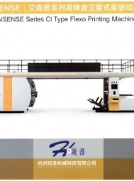 杭州项淮机械科技有限公司   高端柔版印刷机    磨削机器人   抛光机器人 (1)