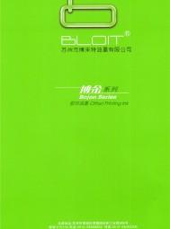 苏州市博来特油墨有限公司   UV系列 博金系列 福瑞斯特(forest)系列 炫彩系列 (2)