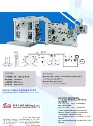 广东欧格精机科技有限公司 窄幅柔版卫星式柔印设备 宽幅柔版卫星式柔印设备 光学级精密涂布设备 编织袋印刷设备 (1)