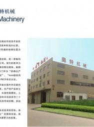 瑞安市奥特包装机械有限公司 立式覆膜机 水性覆膜机 预涂膜覆膜机 拉断分切机 (2)