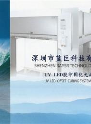 深圳市蓝巨科技有限公司 高速胶印机UV固化光源   UVA面光源系统   UVA线光源系统 (1)