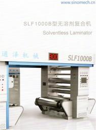 广州通泽机械有限公司 软包装   无溶剂复合机   自动供胶系统 (1)