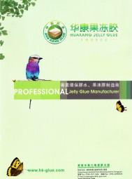 东莞市万江华康胶水厂    高速机用胶水  中速机用胶水  低速及手工用胶水  热熔动物胶粉 (1)