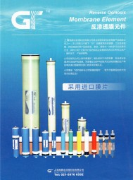 上海格腾水处理科技有限公司 家用型膜元件 商务型膜元件 工业型膜元件 工业反渗透系统 (1)