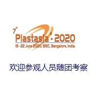 2020年印度班加罗尔国际塑料展