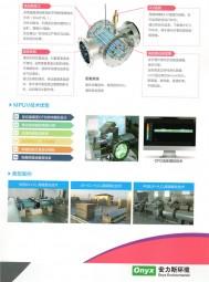 北京安力斯环境科技股份有限公司 乡镇污水处理站 模块化污水处理厂 光催化高级氧化 (1)