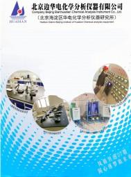 北京边华电化学分析仪器有限公司    3G式在线化学仪表    3G式实验室化学仪表  便携式化学仪表 (1)