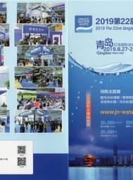 济南金诺展览有限公司  膜与水处理展 污水展商  泵、阀、管道展商 (1)