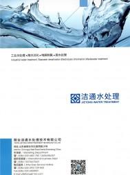 烟台洁通水处理技术有限公司 电解海水防污装置 软水器 恒压供水装置  清洗装置 (1)