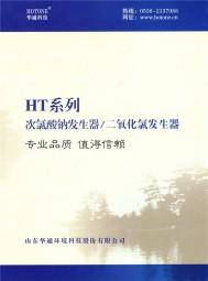 山东华通环境科技股份有限公司 模块化设备 污水处理设备 消毒及加药设备 (1)