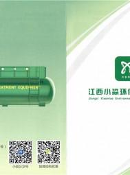 江西小淼环保有限公司 MBR污水处理设备 迷你MBR污水处理设备 (1)