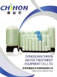 东莞市谦益宏水处理设备有限公司 玻璃钢罐 玻璃钢膜壳 玻璃钢混合离子交换柱 (1)