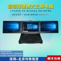 15寸上翻超薄三屏工业便携机机箱定制工控加固笔记本电脑