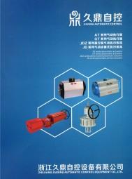 久鼎智能科技有限公司 气动执行器 电动执行器 液动执行器 电动阀 气动阀 液动阀 调节阀 (1)