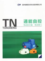 温州通能自动化设备有限公司   电动系列 电动阀门系列  气动系列 (1)