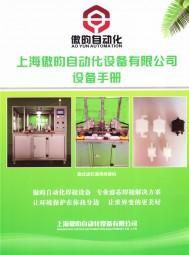 上海傲昀自动化设备有限公司  水处理滤芯焊接系列 空滤 油滤焊接系列 热熔旋熔焊接系列 超声波焊接系列 工装模具系列 (1)