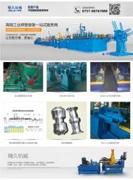 佛山市精久机械有限公司_焊管设备_不锈钢制管模具_不锈钢焊管模具_不锈钢制管设备 (1)
