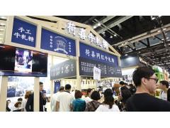 2020盟享加·第56届中国特许加盟展