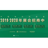2019第55届中国特许加盟展(广州站)