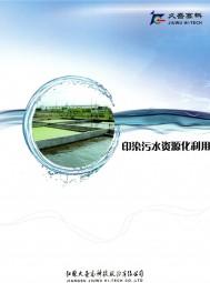 江苏久吾高科技股份有限公司  化学工业工艺再造 氯碱化工 石油化工 医药食品精细分离   环保水处理 造纸废水 (1)