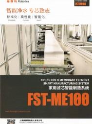 上海福赛特机器人有限公司 LED半导体晶圆倒片机 PSS晶圆倒片锁螺丝机 民用膜元件智能制造设备 (1)