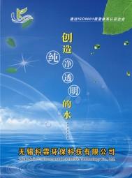 无锡科霖环保科技有限公司 大型反渗透水处理设备 全自动反渗透设备 反渗透阻垢剂 (1)