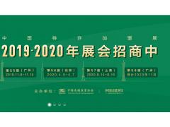 2020盟享加·第57届中国特许加盟展