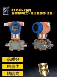 EB3351NJ系列金属电容压力  差压变送器(选型)  上海恩邦