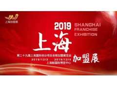 2019(上海)第29届国际创业投资连锁