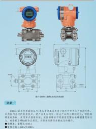 EB3351ND系列单晶硅压力/差压变送器(选型) 上海恩邦