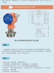EB2088C型高性能压力变送器(选型) 上海恩邦