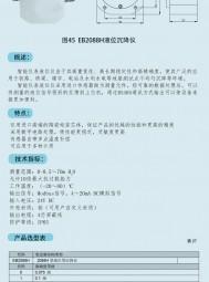 EB2088H型液位沉降仪(选型) 上海恩邦