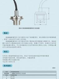 EB2088M型耐磨压力变送器(选型) 上海恩邦
