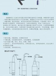 EB2088T型投入式液位变送器(选型) 上海恩邦