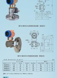 EB3351L型液位差压变送器(选型) 上海恩邦