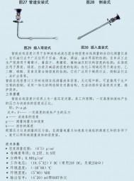 EB3351M智能在线密度计(选型) 上海恩邦