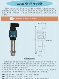 EB2088F型简易压力变送器(选型) 上海恩邦