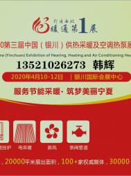 2020宁夏银川供热采暖及空调热泵展览会