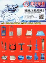 温州市浩宇流体设备有限公司    污水处理闸门系列    伸缩器系列   排泥阀系列 (1)
