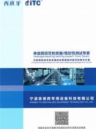 宁波意德西专用设备科技有限公司 机械制造 水暖器材 汽车配件 光伏发电 (1)