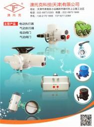 澳托克科技(天津)有限公司 智能电动装置 IA/IM多回转智能电动装置 IML系列直行程智能电动装置 (1)
